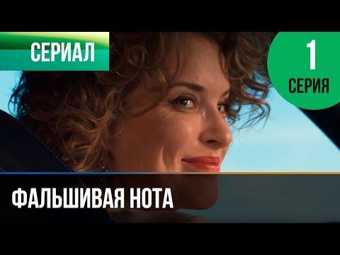 ▶️ Фальшивая нота 1 серия - Мелодрама | Смотреть фильмы и сериалы - Русские мелодрамы - Видео онлайн