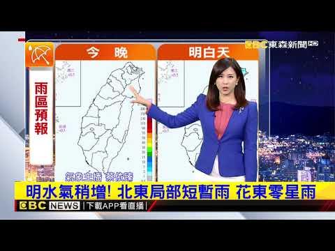 氣象時間 1081018 晚間氣象 東森新聞