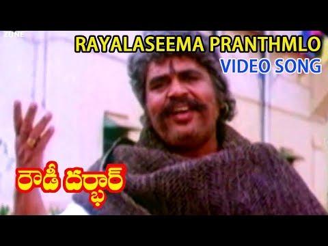 rayalaseema-pranthmlo- -video-song- -rowdy-darbar- -vijaya-shanti- -telugu-cinema-zone