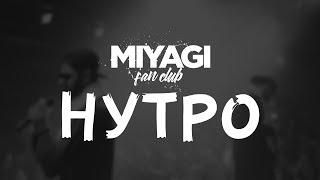 Miyagi Эндшпиль Нутро Audio