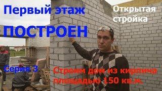 Первый этаж построен. Строим дом из кирпича 150 кв.м. Серия 3
