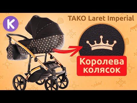 TAKO Laret Imperial - ТОП детская коляска для новорожденного. Тако Ларет Империал - новинка 2019.