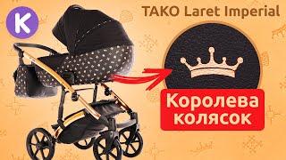 tAKO Laret Imperial - ТОП детская коляска для новорожденного. Тако Ларет Империал - новинка 2019
