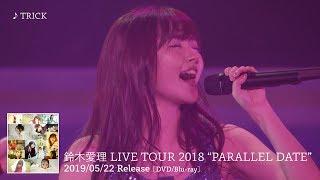 """鈴木愛理「TRICK」(LIVE TOUR 2018 """"PARALLEL DATE"""" より)"""