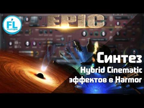 Синтез главных эффектов Hybrid Cinematic музыки в Harmor. Как создать раскатистый басовый гул.