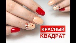 Красный Квадрат \ Тест Базы \ Стразы и бульонки