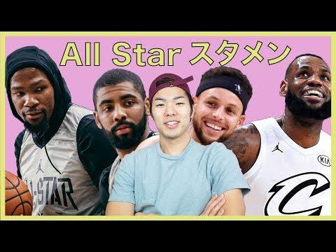 【NBA】オールスターゲームのスタメンに選ばれるべき10人