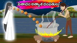 పిశాచం అత్యాశ దంపతులు | Telugu Fairy Tales | Telugu Moral Stories | Telugu Kathalu | Moral Stories