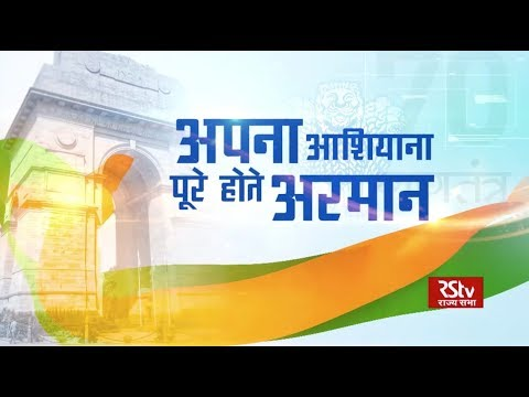 70 Years of Indian Republic - Home of our own: A dream fulfilled