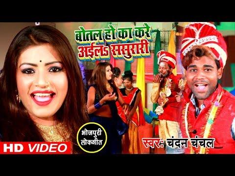 Chandan Chanchal || बोतल हो का करे अईल ससुरारी || Botal Ho Ka Kare Aaile Sasurari || Vivah Geet 2019