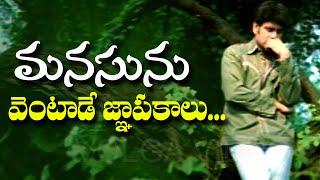 Heart Touching Telugu Video Songs | మనసును వెంటాడే జ్ఞాపకాలు