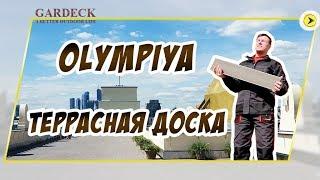 Террасная доска OLYMPIYA(, 2014-09-29T22:59:05.000Z)