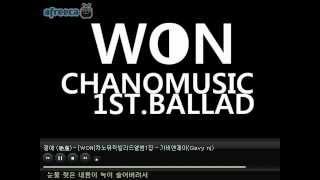WON - 차노뮤직 발라드앨범 1집 25곡