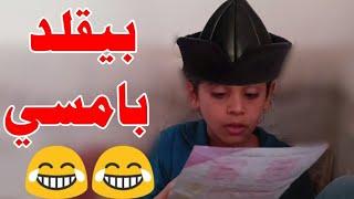 اضحك مع طفل يشبه عثمان بيقلد بامسي بطل قيامة ارطغرل diriliş ertuğrul