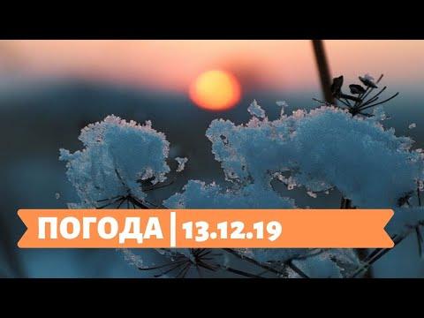 Телеканал Київ: 13.12.19 ПОГОДА