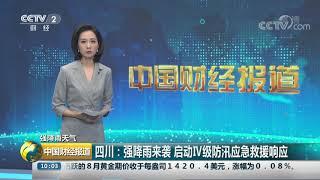 [中国财经报道]强降雨天气 四川:强降雨来袭 启动Ⅳ级防汛应急救援响应| CCTV财经