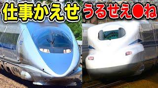 東海道新幹線から追い出された『かわいそうな新幹線』に乗ってきた!!!