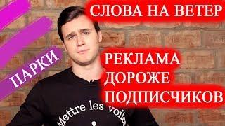 Соболев рекламирует парки Политическая проституция блогеров  Сидельников elli di чм 2018 куплен ?