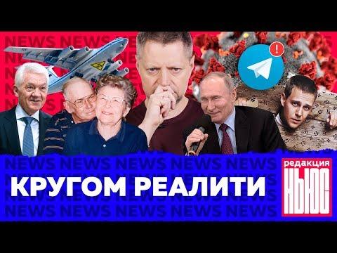 Арена на костях, лукавый вопрос Путину, эвакуация в зону, «Холоп» — топ / Редакция News