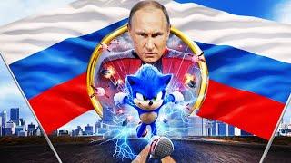 соник в Кино - Против России | RYTP
