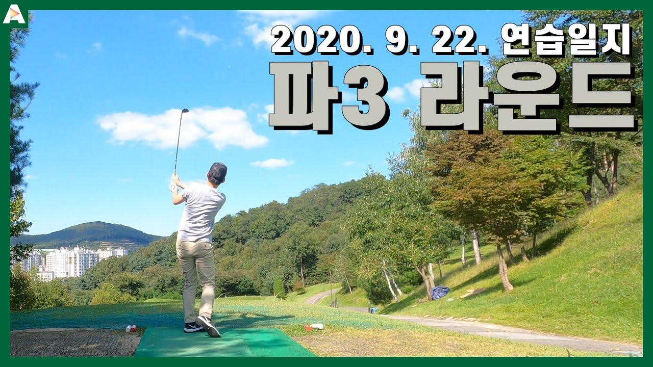 ▨A GOLF▨ 2020. 9. 22. 연습일지 남서울 파3 라운드 / 골프라운드필드 / 정승진