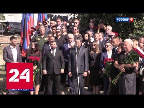 Годовщина убийства Захарченко: в Донецке почтили память первого главы ДНР - Россия 24