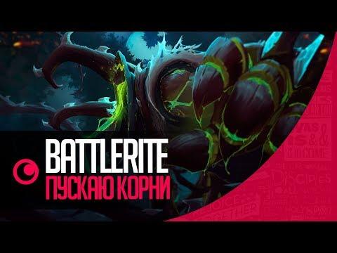 видео: ● battlerite   ПУСКАЮ КОРНИ!