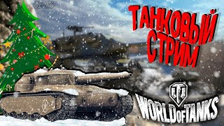 World of Tanks (2010) - Танковый стрим! Розыгрыш одной игры Red Dead Online! за 50 лайков!