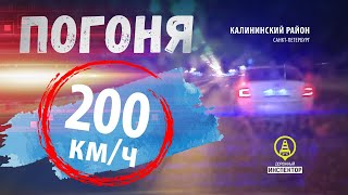 Погоня ДПС на скорости 200 км/ч. ГИБДД задержали нетрезвого водителя Skoda.
