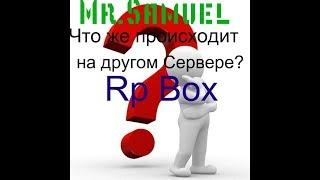 Grand Theft Auto kr rp box  криминальная Россия (Что же происходит на другом Сервере? )