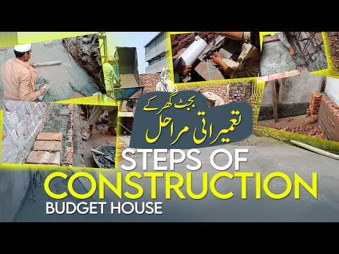 STEPS OF CONSTRUCTION OF HOUSE IN PAKISTAN | Steps of grey structure while constructing house India