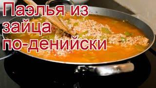 Как приготовить зайца русака пошаговый рецепт - Паэлья из зайца по-денийски за 60 минут