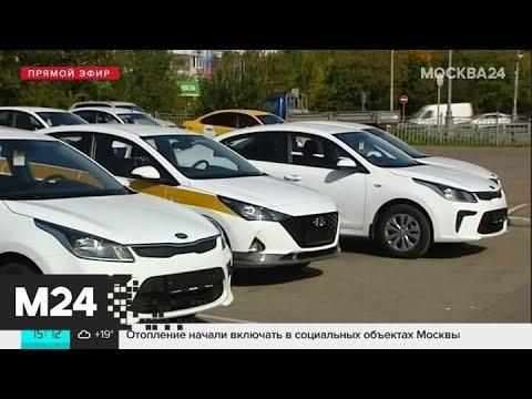 На рынке такси возник дефицит водителей - Москва 24