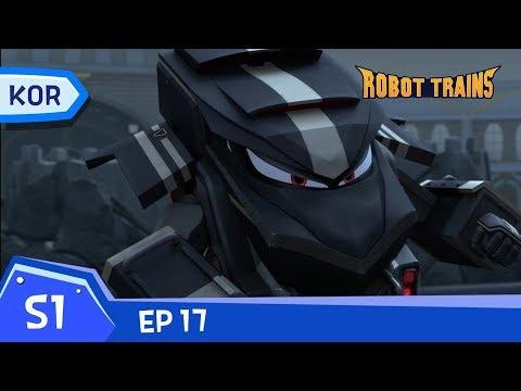 로봇트레인 17화_듀크의 부활