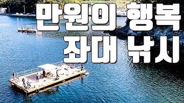 [다리tv] 하루종일 만원으로 즐기는 바다 좌대 낚시!!! 생활낚시 최고 포인트!!! ☆ 감성돔, 고등어, 전갱이 ☆