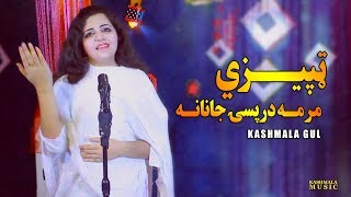 Kashmala Gul New Song 2019   Tapy Mrama Darpase Janana   Pashto New Song 2019   Kashmala Music