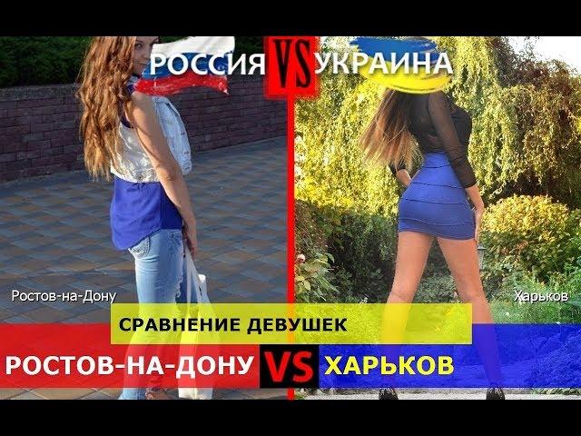 Ростов-на-Дону или Харьков. Сравнение девушек. Россия VS Украина - кто побеждает?