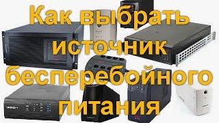 видео Калькулятор расчета мощности стабилизатора напряжения для газового котла
