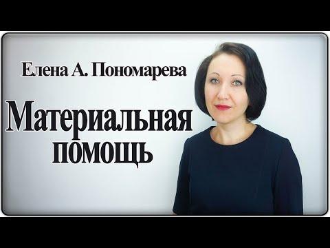 Материальная помощь работнику - Елена А. Пономарева
