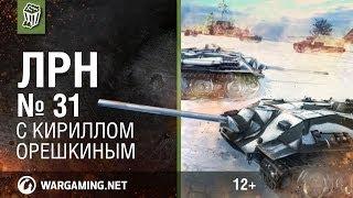 Лучшие Реплеи Недели с Кириллом Орешкиным #31 [World of Tanks]