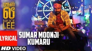 bruce lee songs   sumar moonji kumaru lyrical video song   g v prakash kumar kriti kharbanda   str