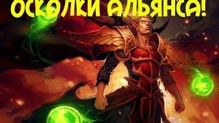 Warcraft III: The Frozen Throne - ОСКОЛКИ АЛЬЯНСА! - КАРАВАН!#6