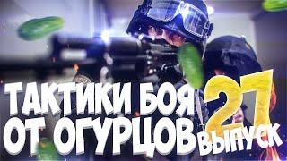 Тактики боя от Огурцов # Выпуск 27