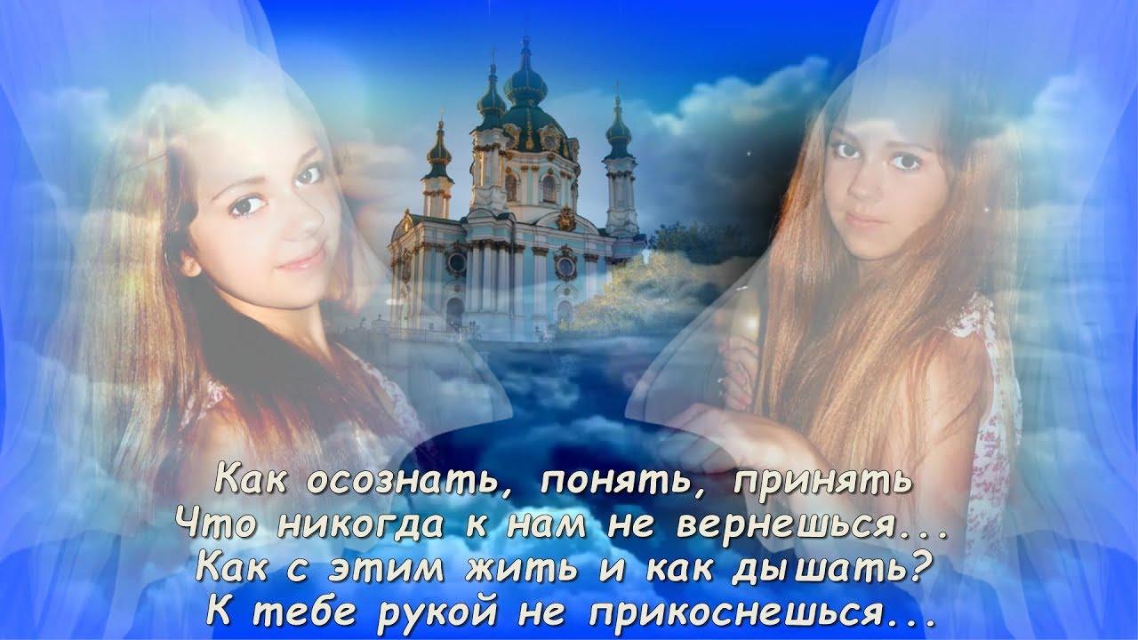 Картинки памяти дочери
