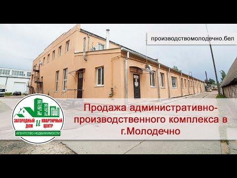 Продажа административно-производственного комплекса в г. Молодечно (Беларусь).