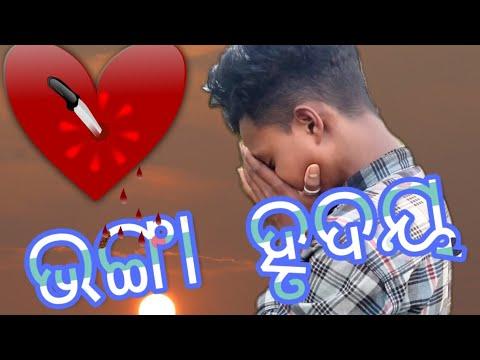 Bhanga Hrudaya Best Hirt Touching Video