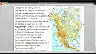 География. 7 класс