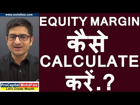 EQUITY MARGIN कैसे CALCULATE करें ??