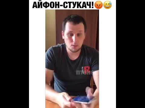 АЙФОН СТУКАЧ! 😂