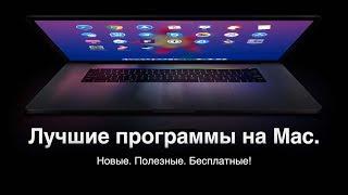 Что установлено в моем MacBook Pro? 30+ лучших приложения на Mac, что должны быть на каждом Мак!